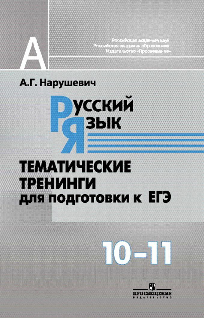 язык экзамену гдз по русский подготовка к
