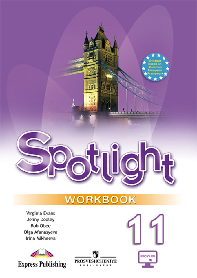 Гдз к workbook spotlight 11 класс