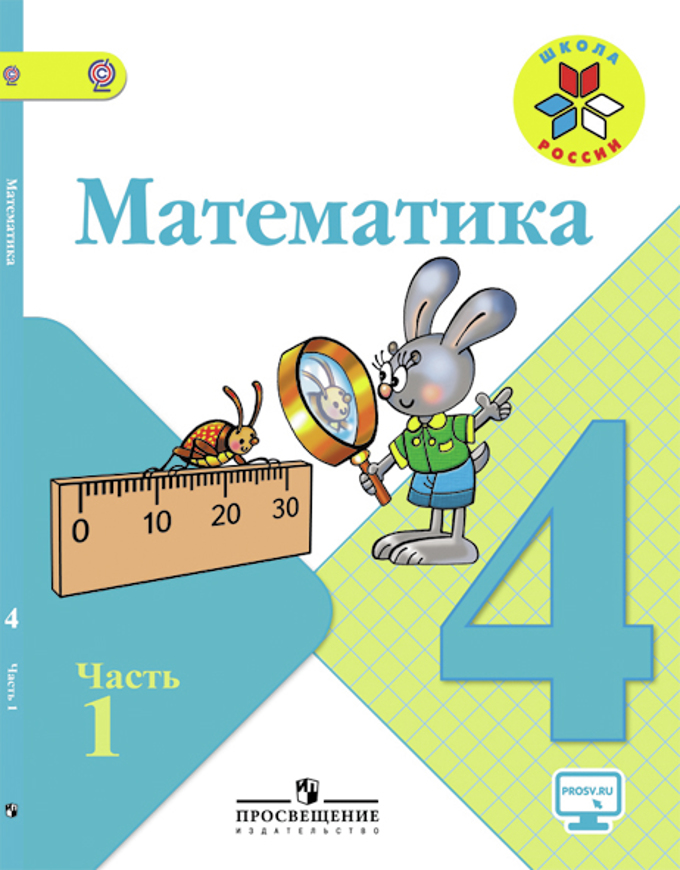 Математика 4 класс часть 1 моро и др