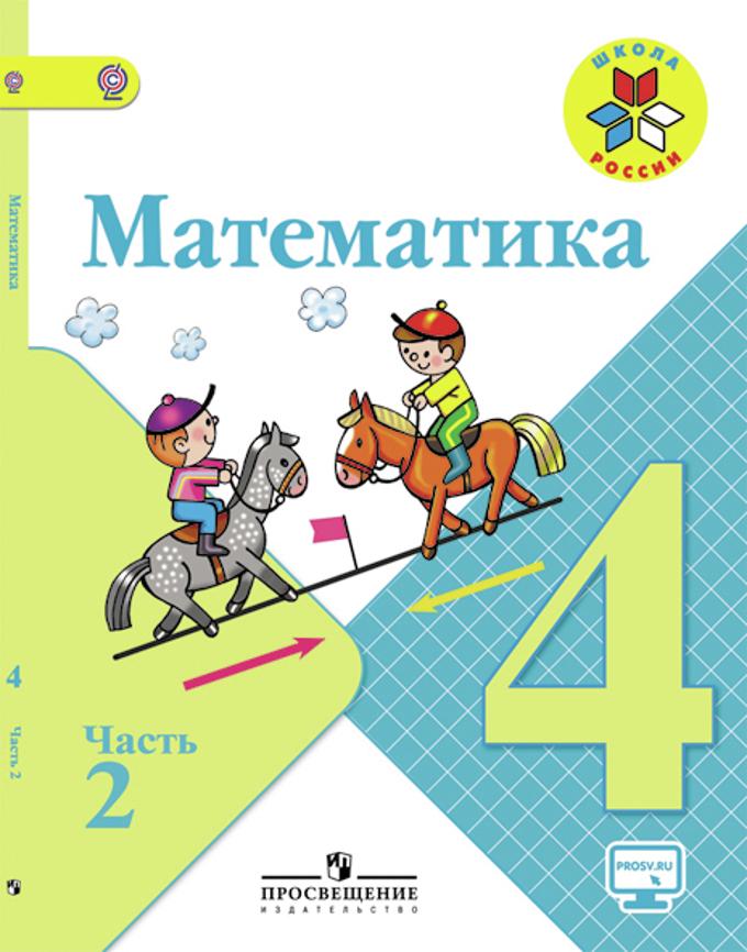 Школа 2100 математика 1 класс готовое домашнее задание