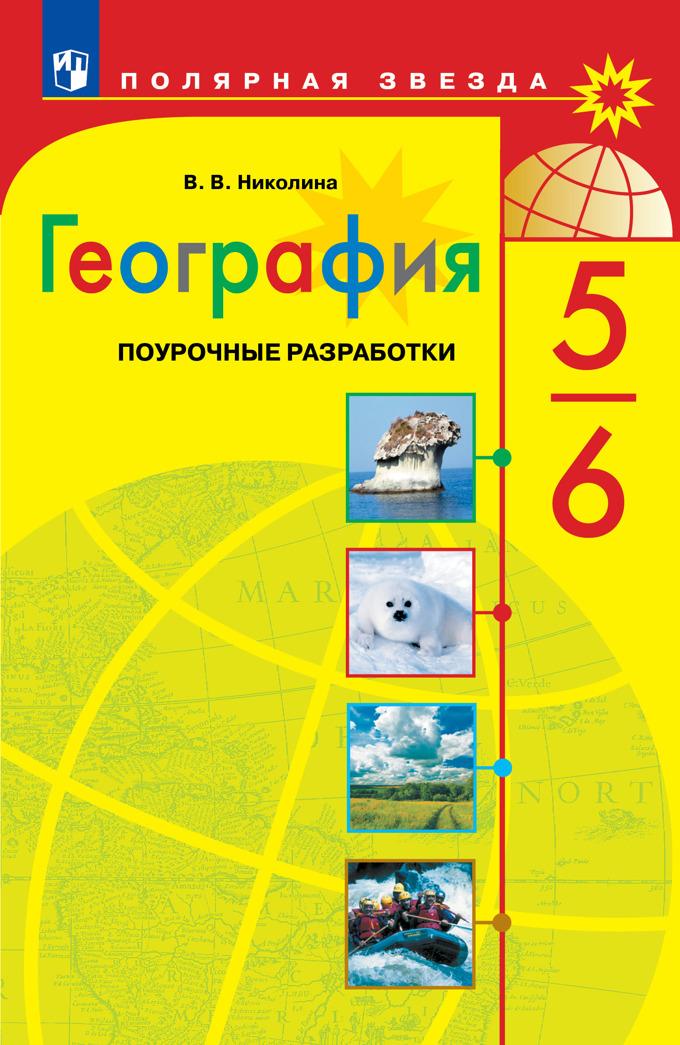класс разработки в 9 гдз поурочные в николина география