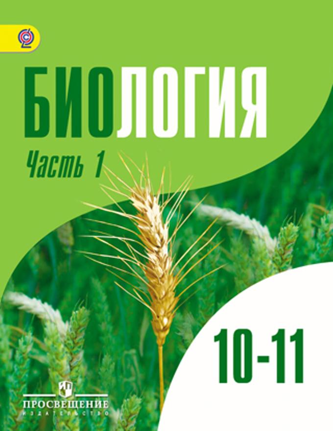Учебник по биологии 10-11 класс скачать в формате пдф