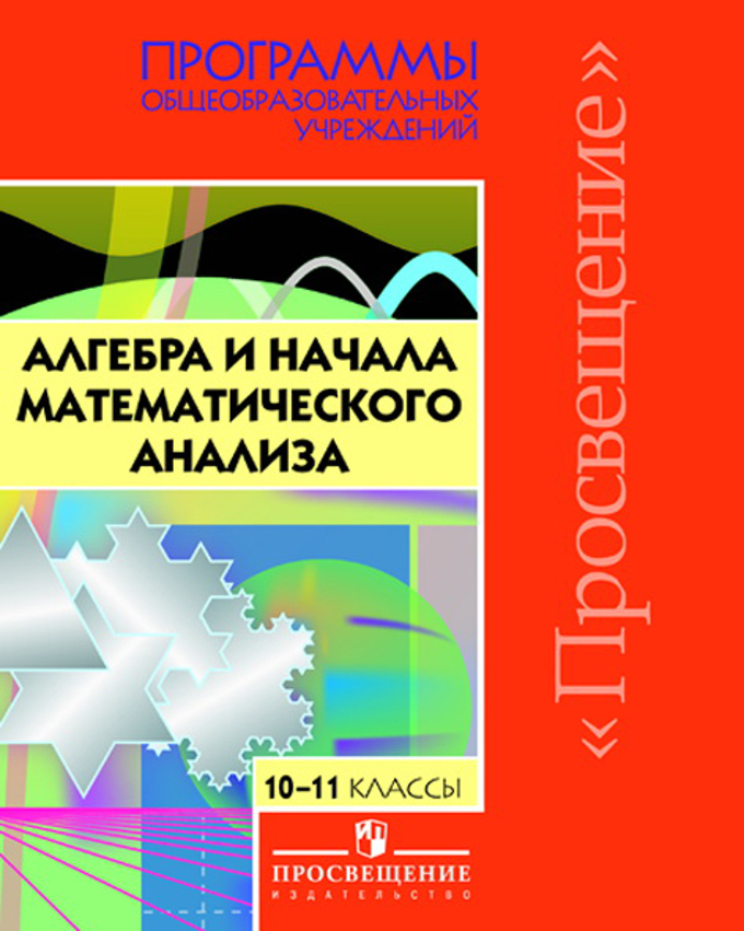 Алгебра решебник 7-9 бурмистрова т.а класс