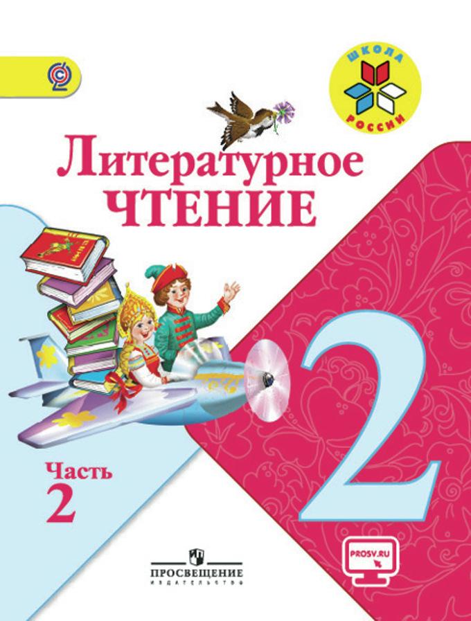 Литературное чтение: учебник: 1 класс: в 2 ч скачать