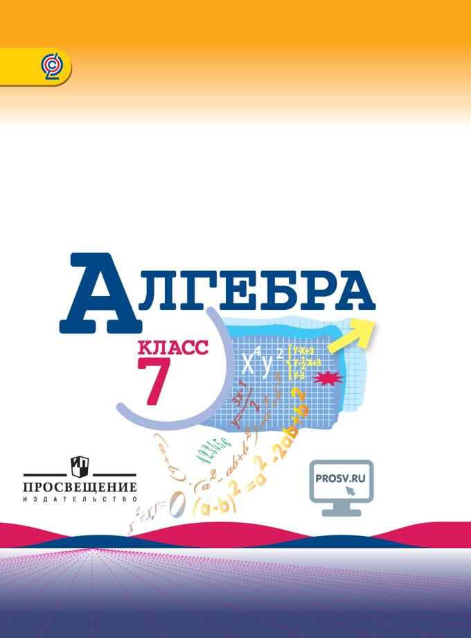 Алгебра 7 класс с.а теляковского скачать учебник