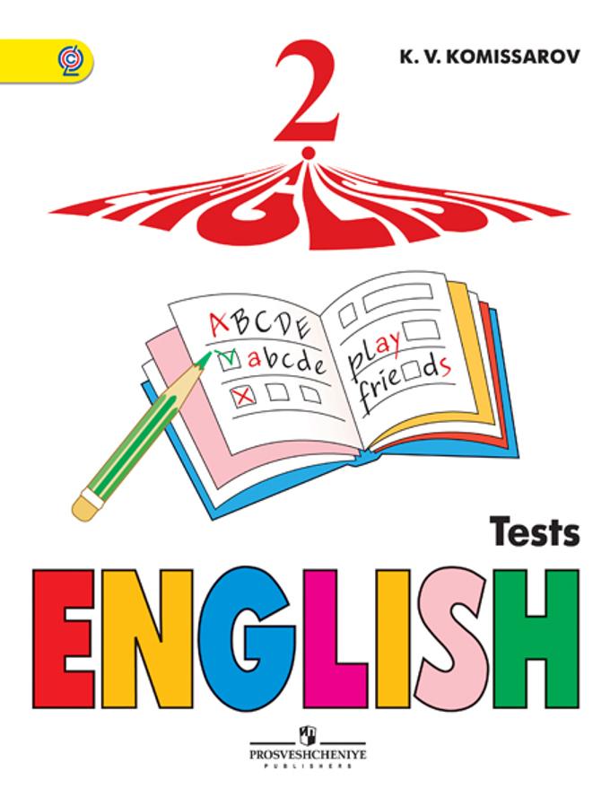 Гдз по английскому языку второй год изучения