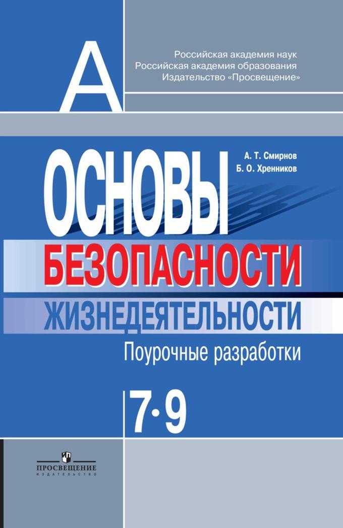 Основы безопасности жизнедеятельности 9 класс смирнов а.т хренников б.о