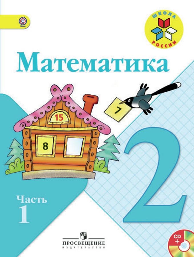 Онлайн учебник по математике 2 класс школа россии