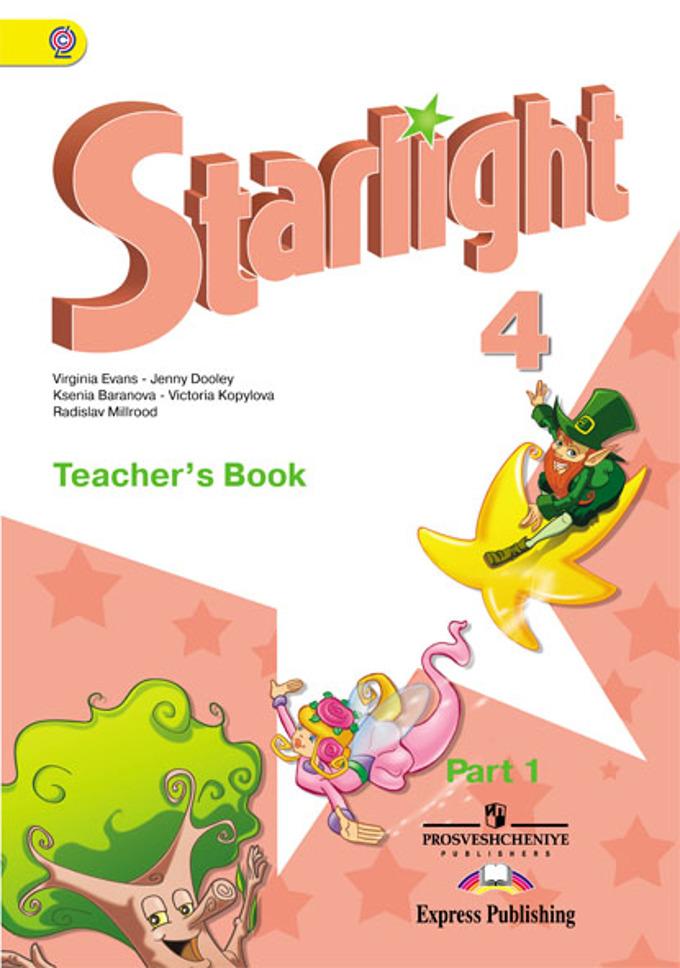 Английский язык. Книга для учителя. 4 класс. В 2-х ч. Ч. 1