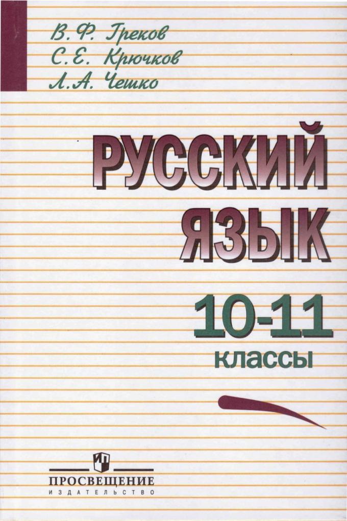 Онлайн гдз по русскому языку 10-11 класс греков