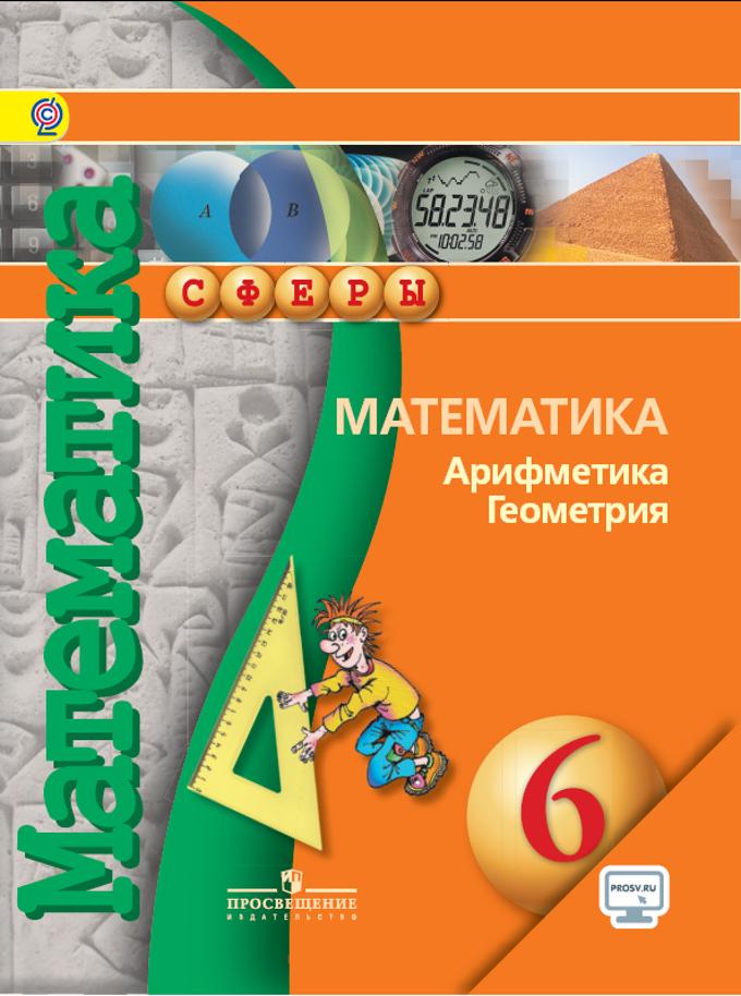 Арифметика 6 класс гдз