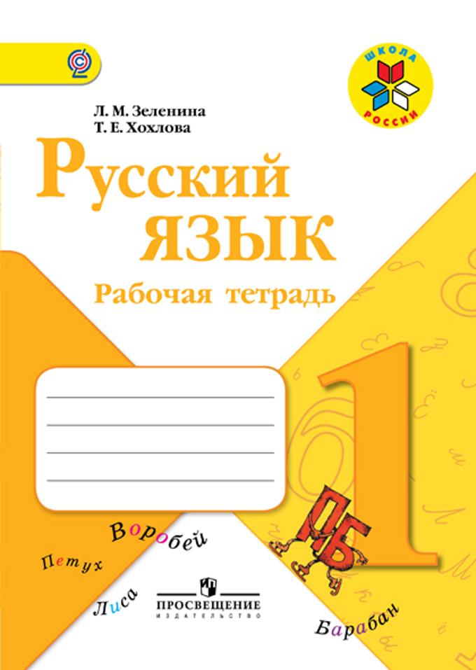 Гдз по русскому языку в рабочей тетради 4 класс зеленина хохлова