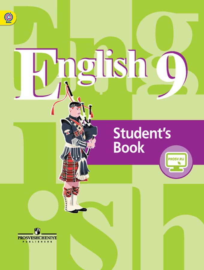 Гдз по английскому 9