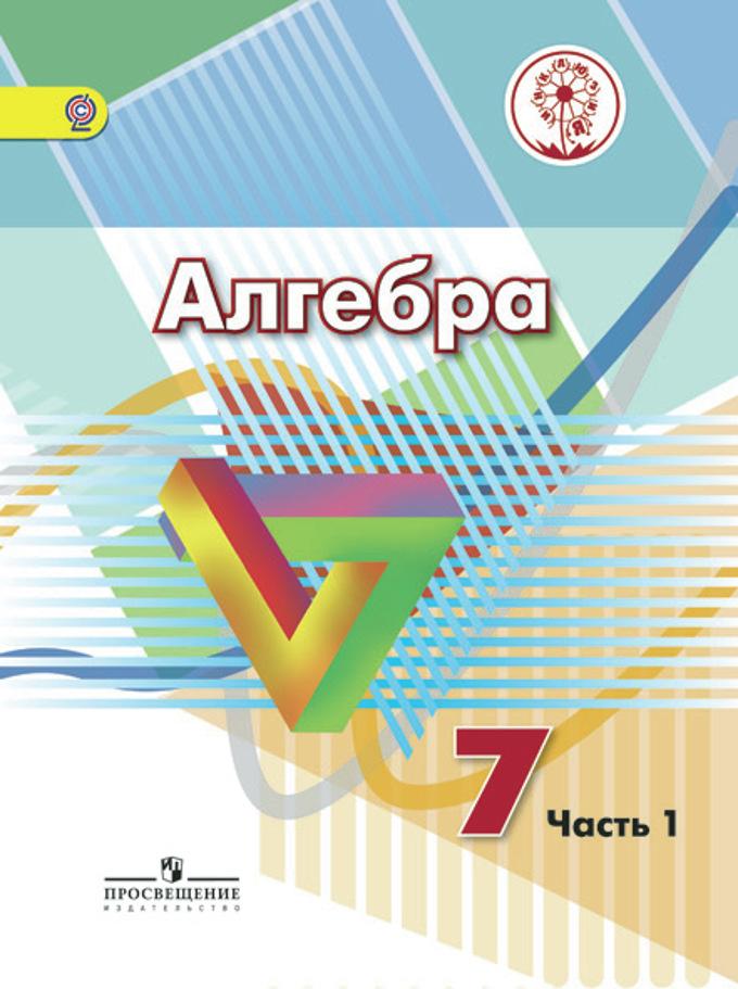 суворова бунимович дорофеев 2018 решебник класс 7 просвещение алгебре по