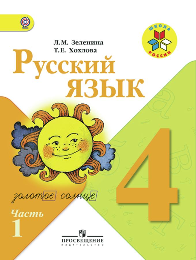 Учебник 4 класса по русскому языку зеленина