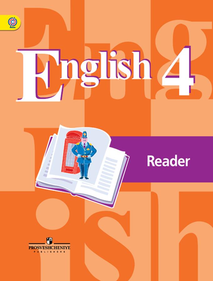 Готовые домашние задания по английскрму языку кузовлев книга для чтения
