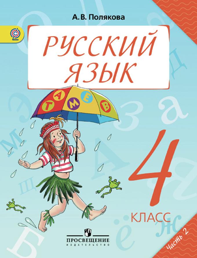 По русскому языку 4 класс а.в.полякова готовые домашние задание решебник