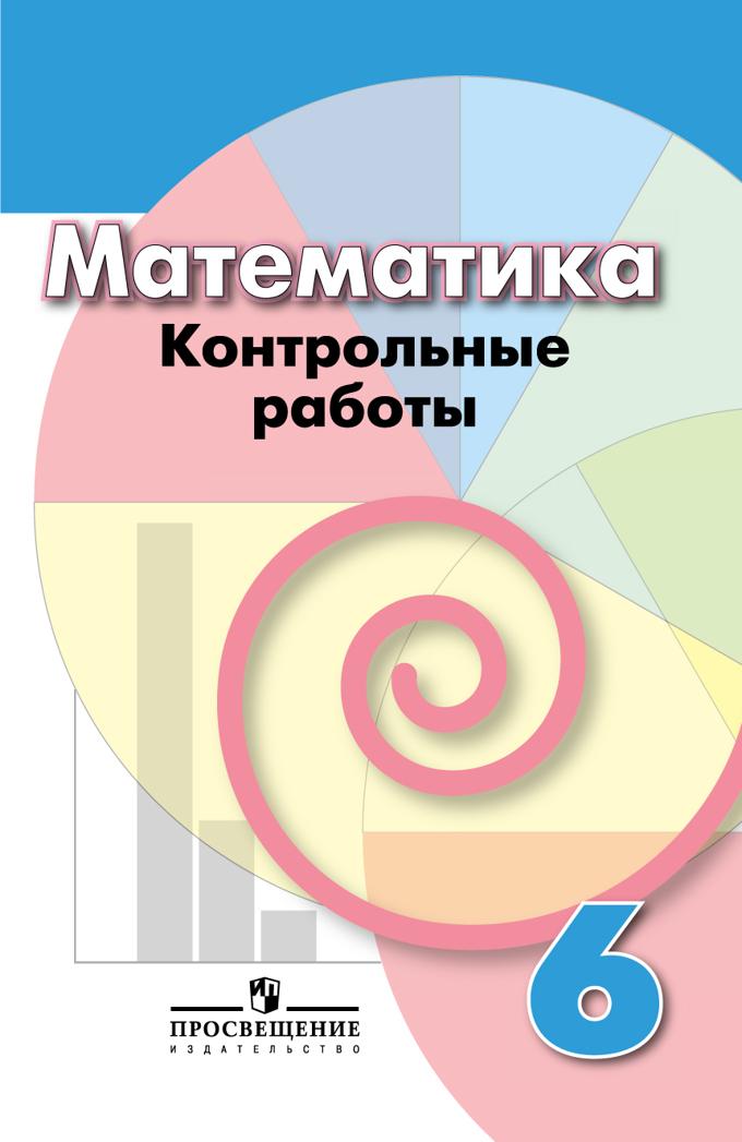 Контрольные работы по математике 6 класс дорофеев шарыгин