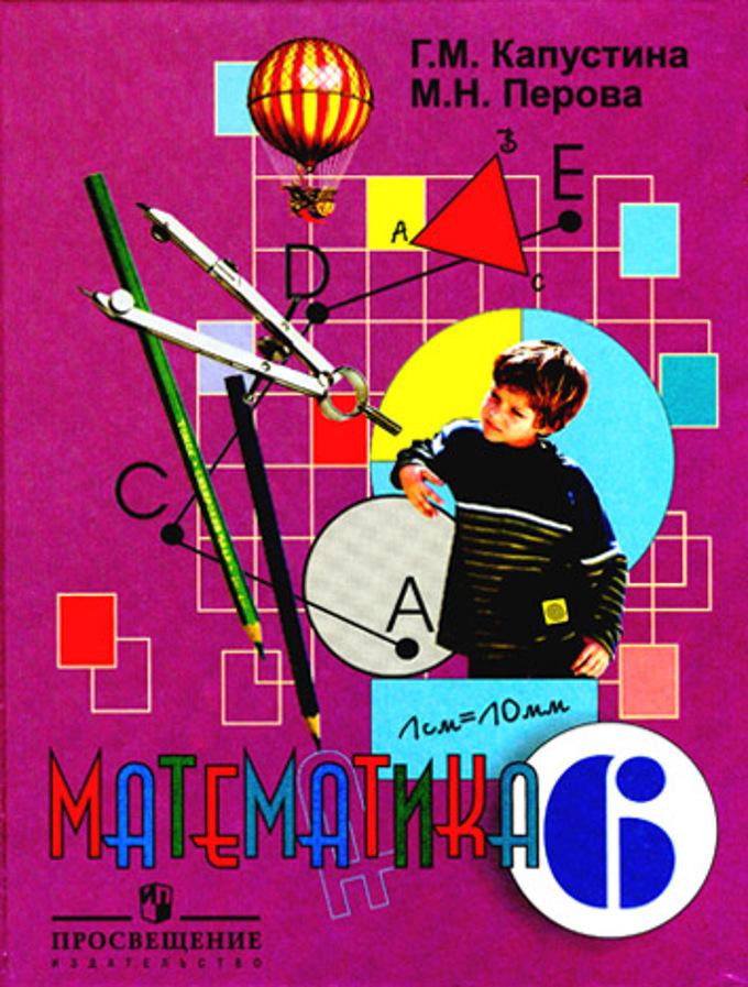Решебник По Математике М Н Перова По 8 Виду