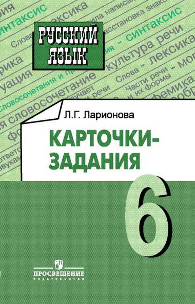 kupit-reshebnik-n-m-shanskiy-po-russkomu-yaziku-6-klass-nmshanskiy