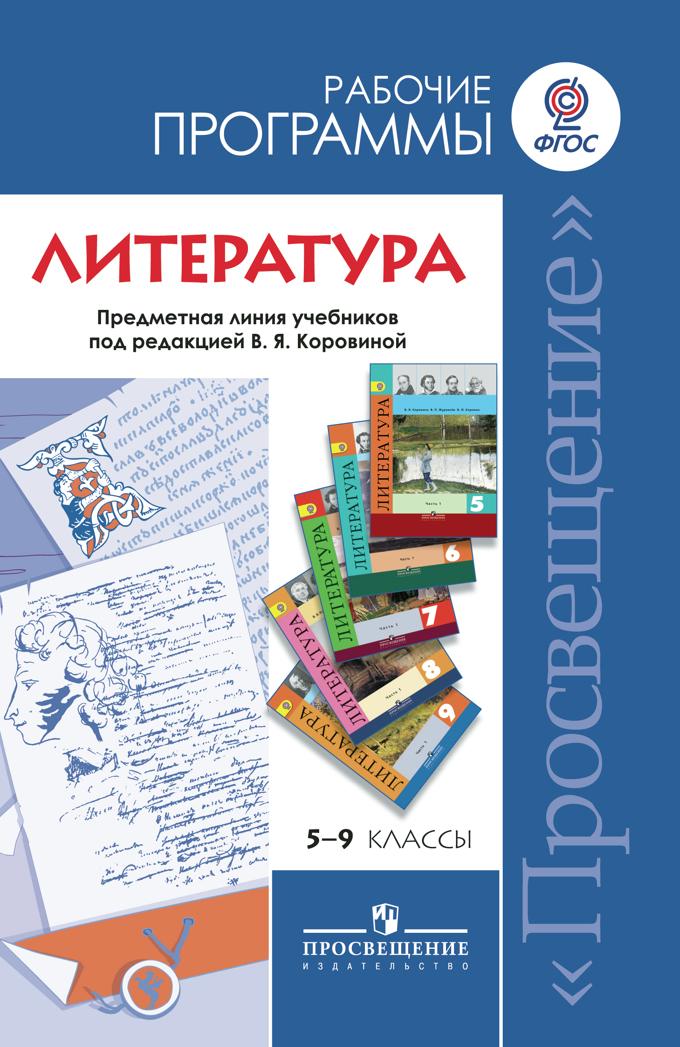8 класс программа по литературе под редакцией коровиной