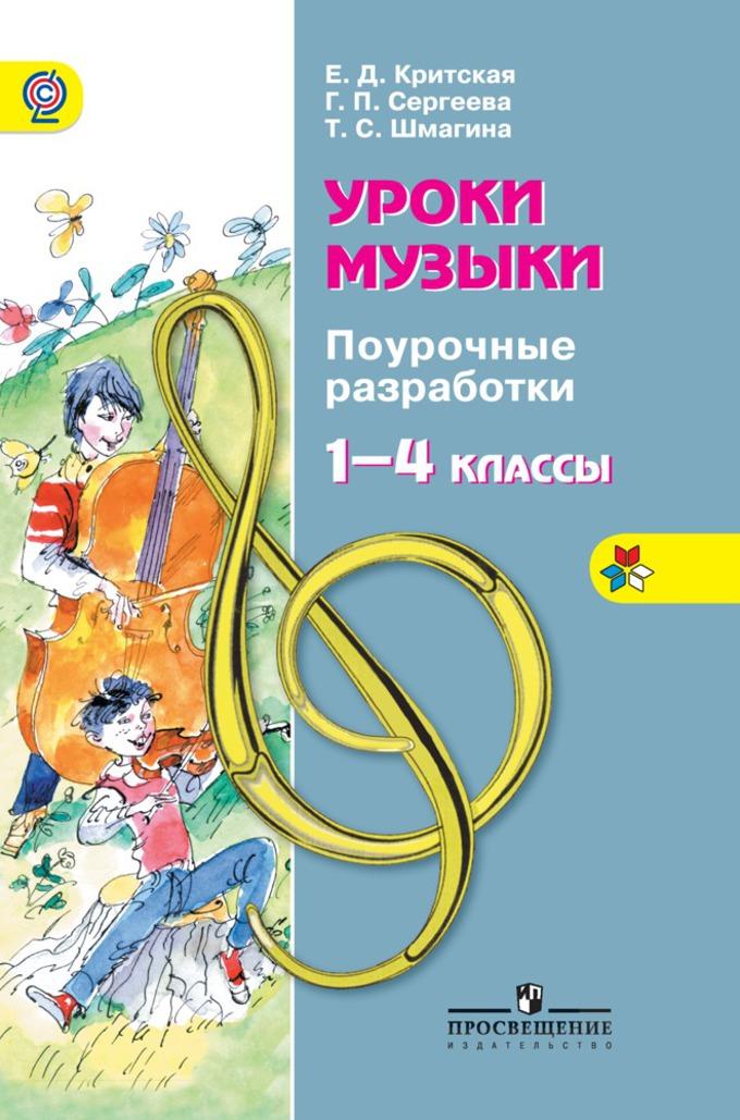 Музыка.рабочие программы 1-4 классы г.п.сергеева е.д.критская т.с.шмагина скачать торрент