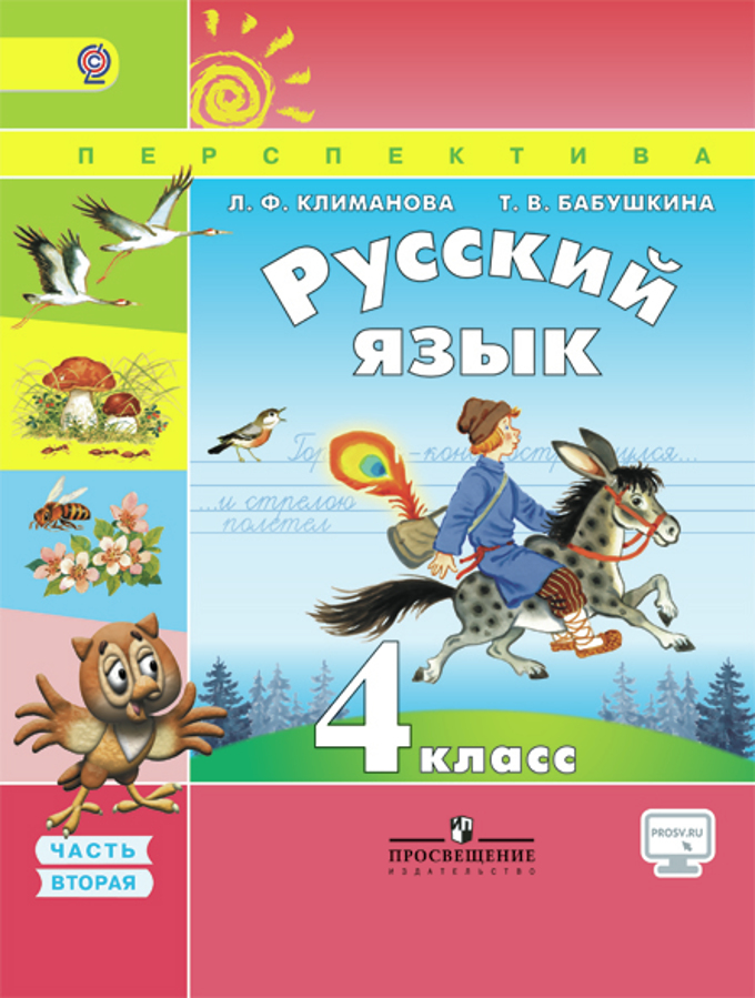 Гдз по русскому языку 2 класс климанова бабушкина бесплатно