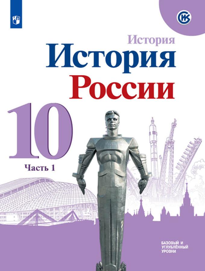 классов по готовые задания домашние россии 10 истории