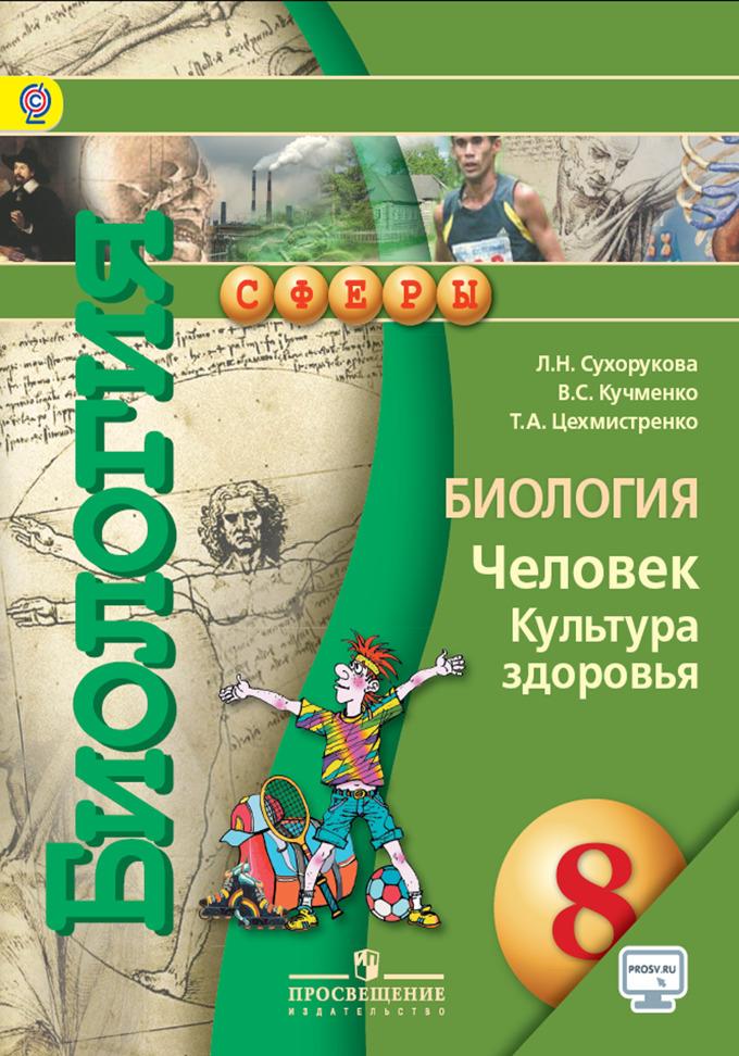 Учебник по биологии 8 класс сухорукова