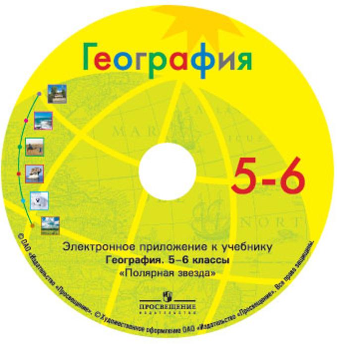Электронное приложение к учебнику география 5 класс