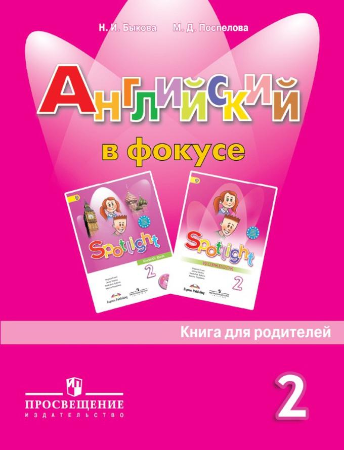 Скачать книга для родителей серии английский в фокусе 2 класс