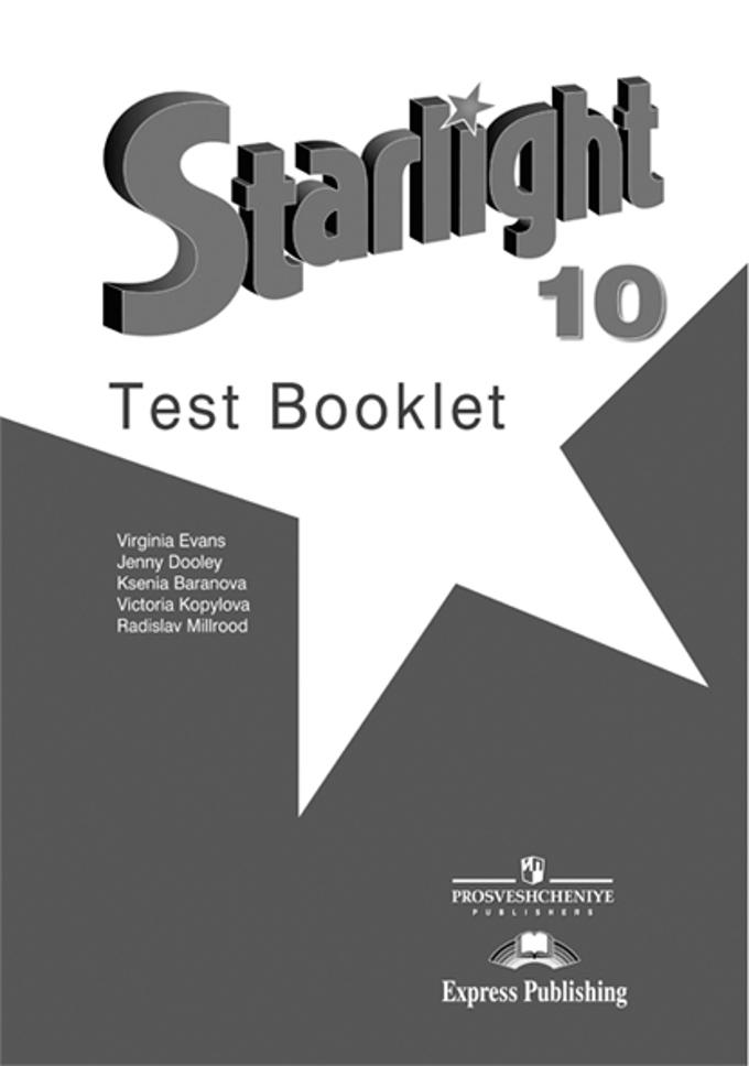 Учебник английского языка 10-11 класс кузовлев 2018 год гдз