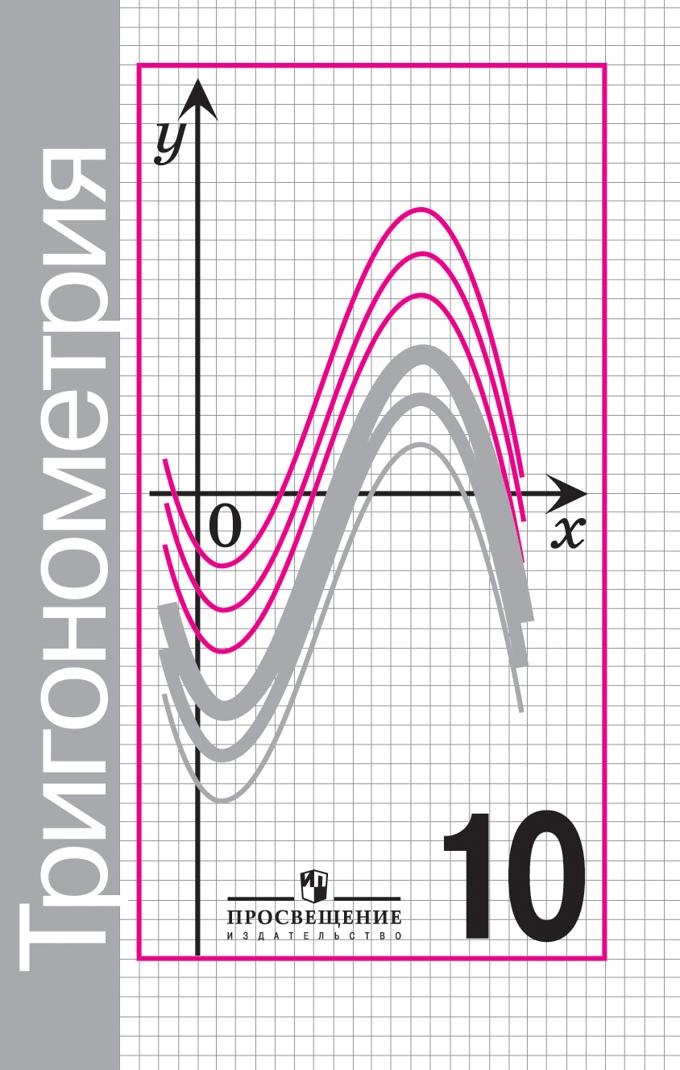 Тригонометрия 10 класс теляковский алгебра гдз