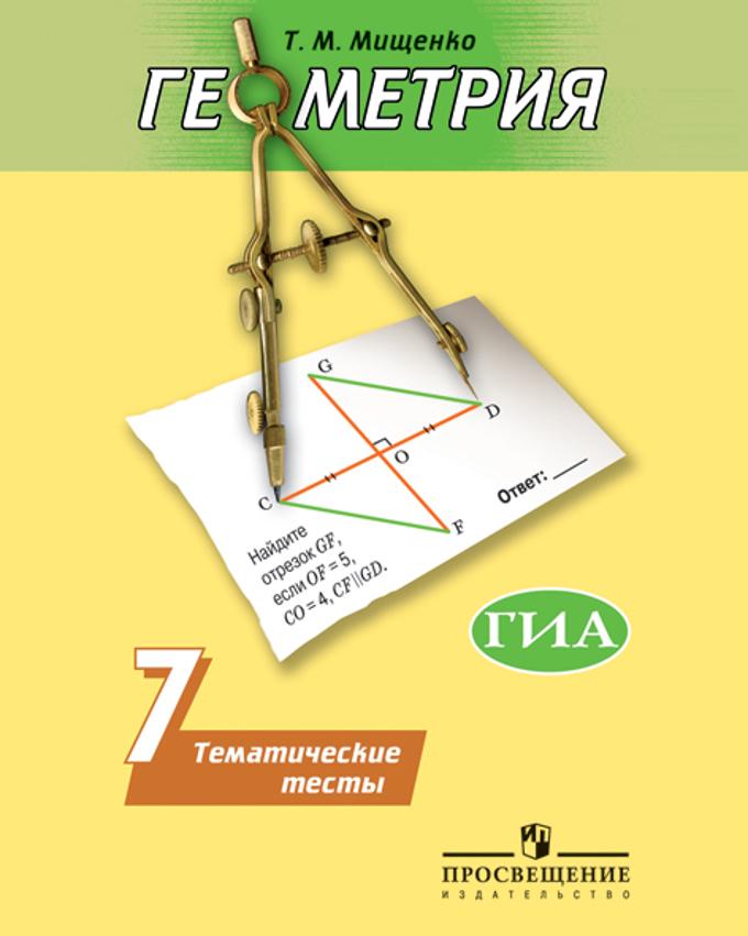 Решебник по тематическим тестам 8 класс геометрия мищенко