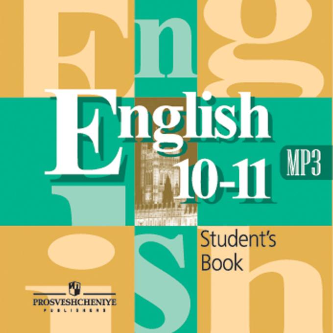 Решебник задач и ГДЗ по Английскому языку 10 класс