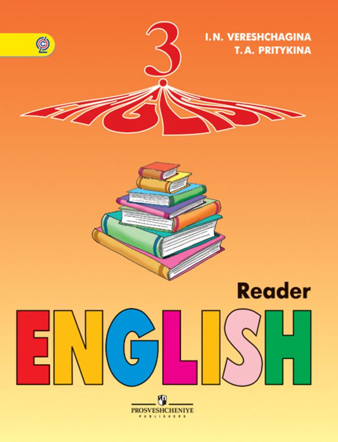 Гдз по учебнику английского языка за класс vereshchagi
