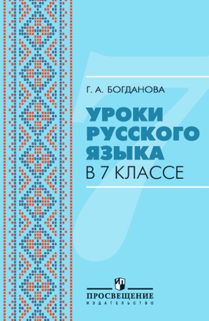 Книга фёдоровой уроки русского языка 7 класс изложения