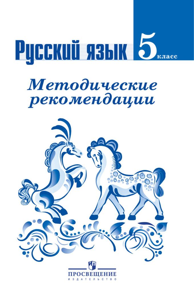 Поурочное планирование по русскому языку 5 класс ладыженская бесплатно