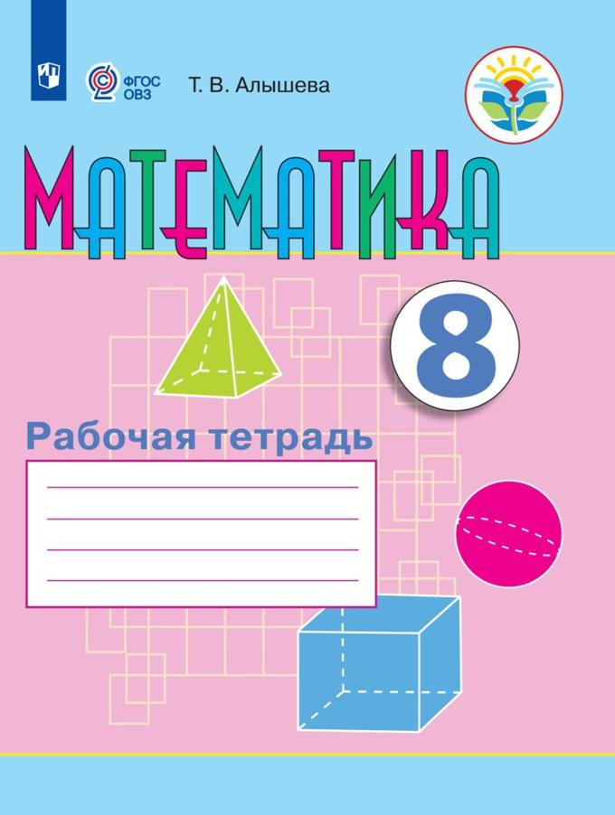 Математика задание в.в.эк готовые домашние
