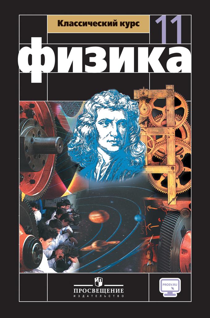 Учебник г я мякишева физика классический курс 11 класс содержание