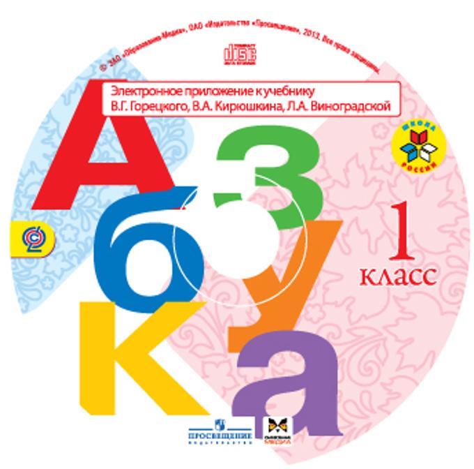 Скачать Приложение К Учебнику Азбука 1 Класс Школа России Скачать - фото 2