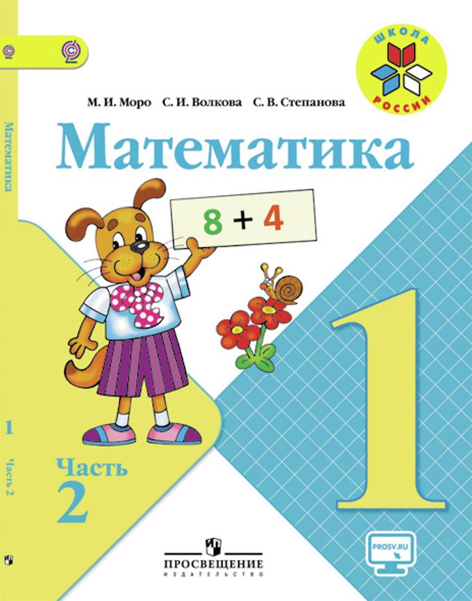 Разработки уроков математики в 1 классе по школе