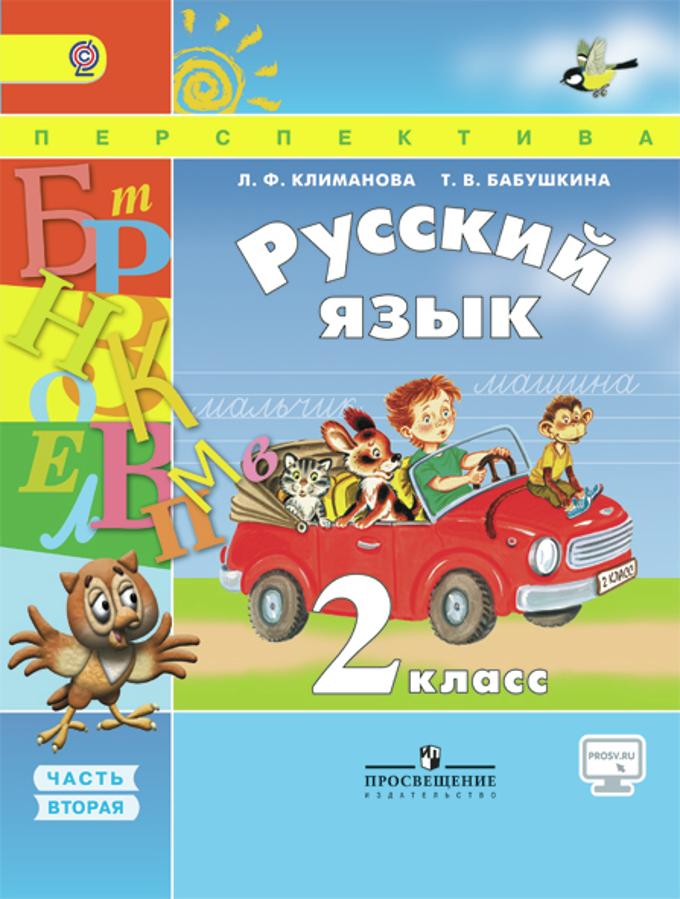 Гдз по русскому языку 4 класс зеленина хохлова 1 часть страница123 упражнене