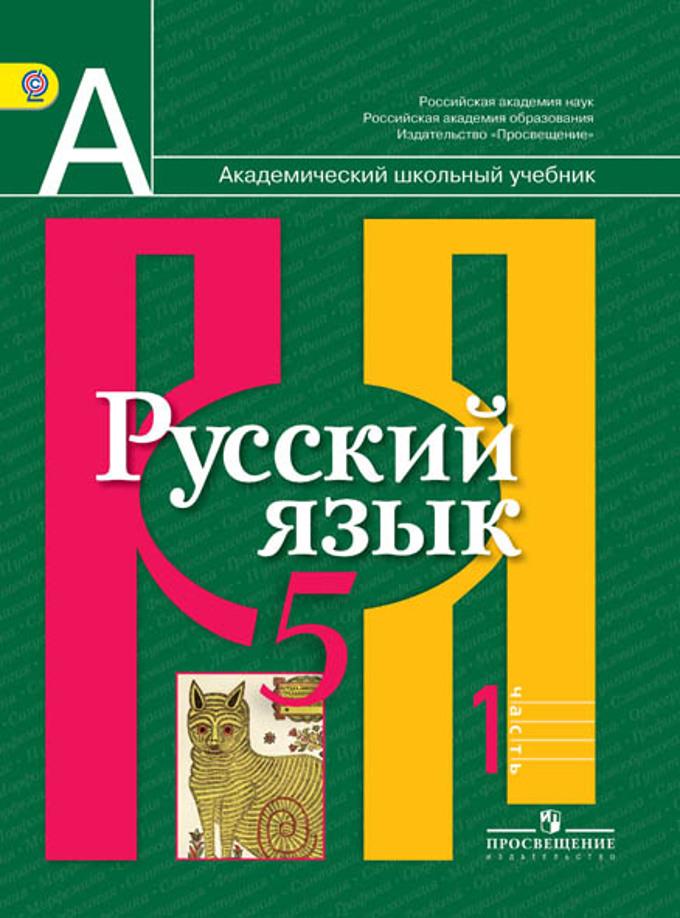 книги гдз м класс 5
