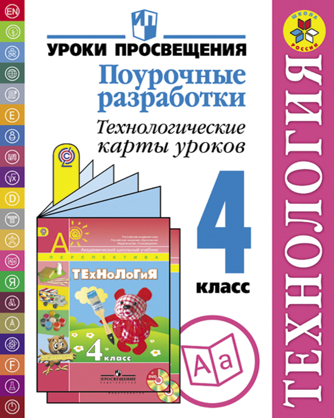 Поурочные планы фгос школа россии дя 2класса