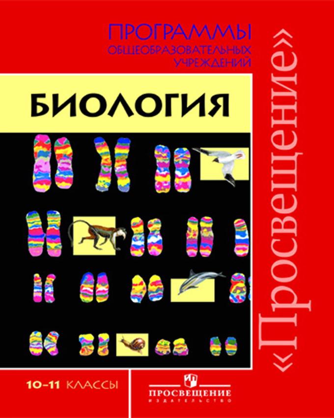 Рабочая программа по учебнику дымшиц биология 10-11 класс профильный уровень