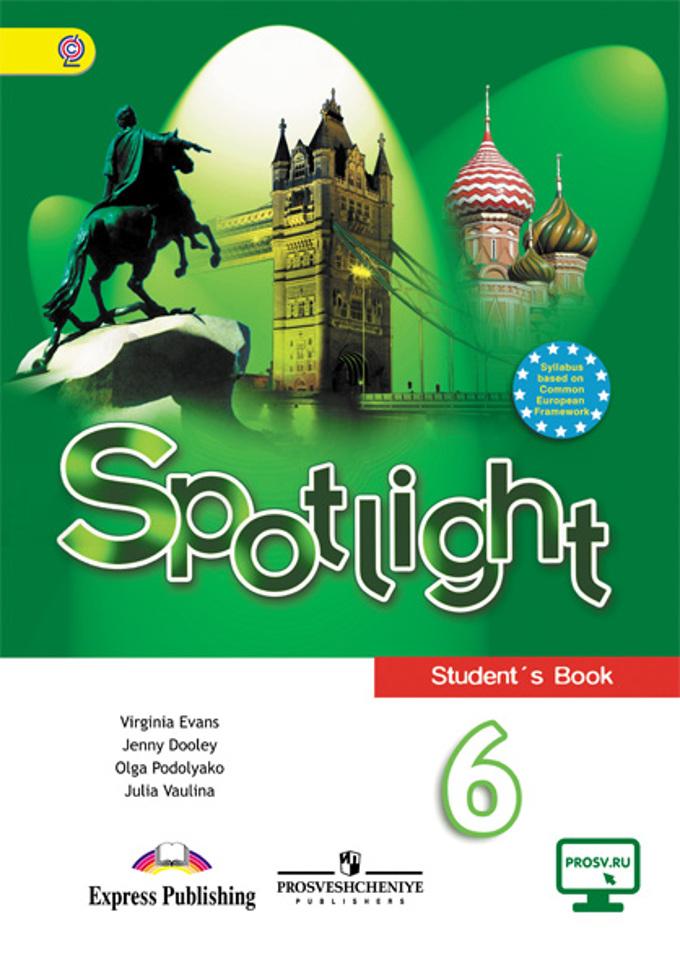 Списывай ру академический школьный учебник 6 класс немецкий