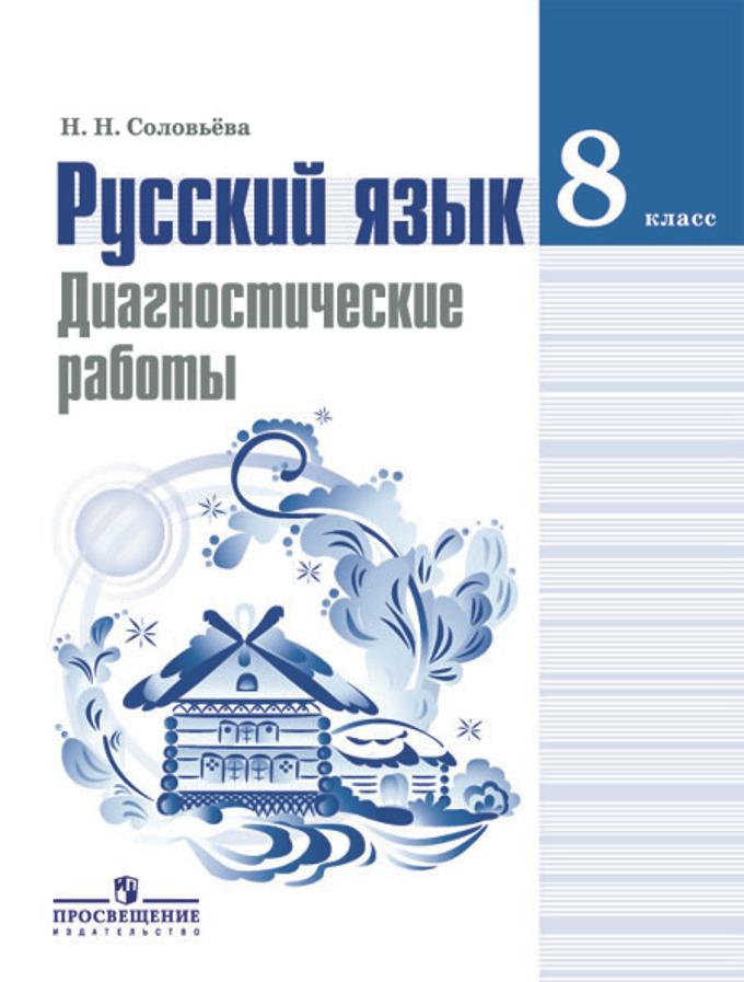 Гдз по русскому языку класс издательство просвещение
