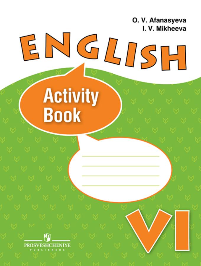 Готовые домашние задания по английскому языку 4 класса учебник2018 года выпуска