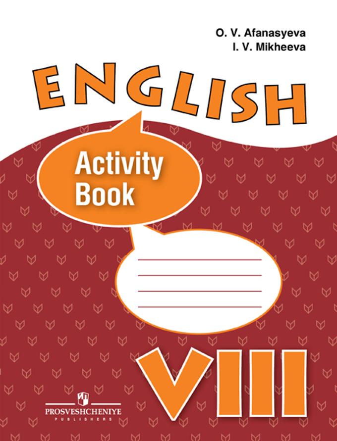 Гдз рабочая тетрадь по английскому языку 8класс афанасьева